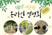 [수원]칠보산어린이집 입…