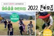 (부산)캥마쿵쿵 어린이집…