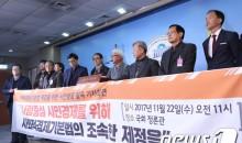 20171122_사회적경제기본법제정시민행동발족.jpg